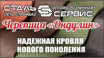 """""""Сталь Сервис"""" официальный<br /> дистрибьютор Ондулин."""